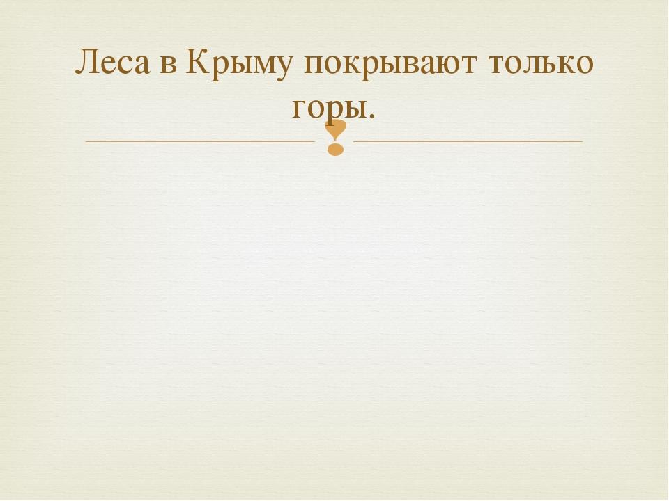 Леса в Крыму покрывают только горы. 