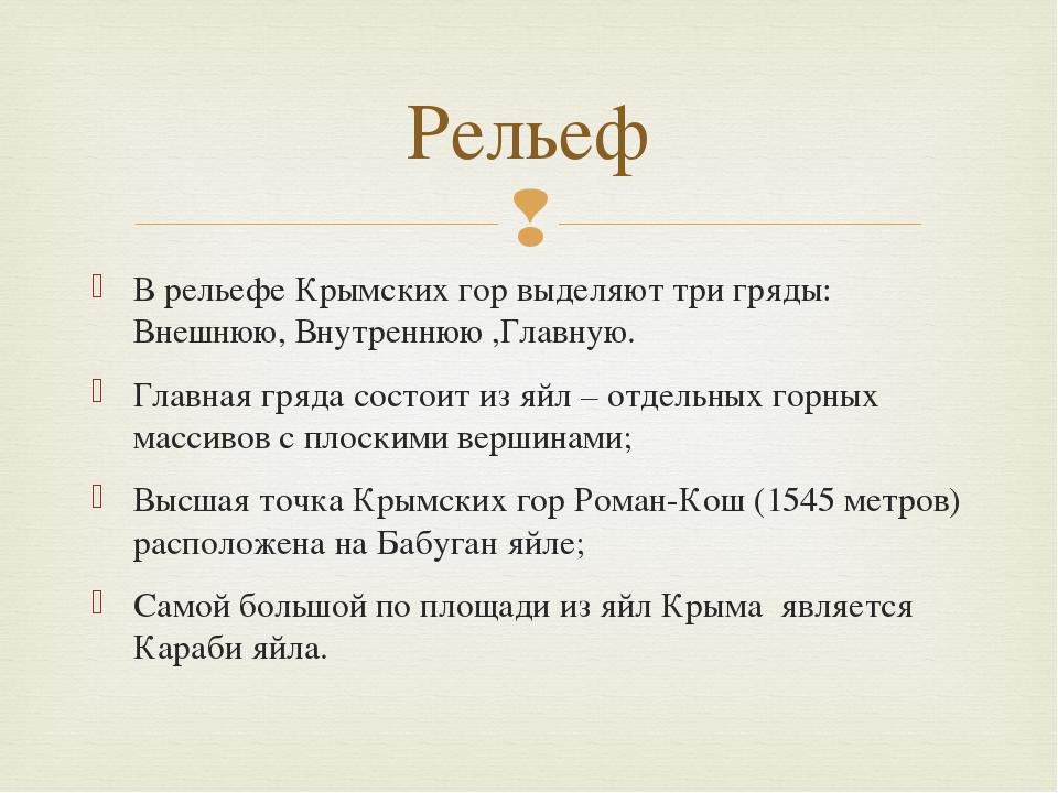 В рельефе Крымских гор выделяют три гряды: Внешнюю, Внутреннюю ,Главную. Глав...