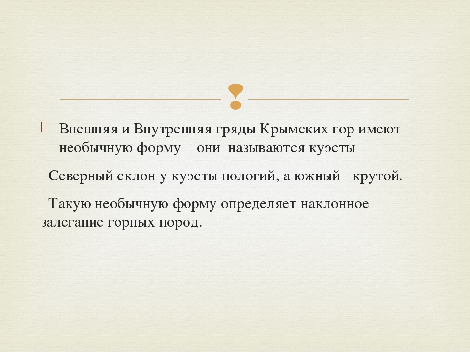 Внешняя и Внутренняя гряды Крымских гор имеют необычную форму – они называютс...