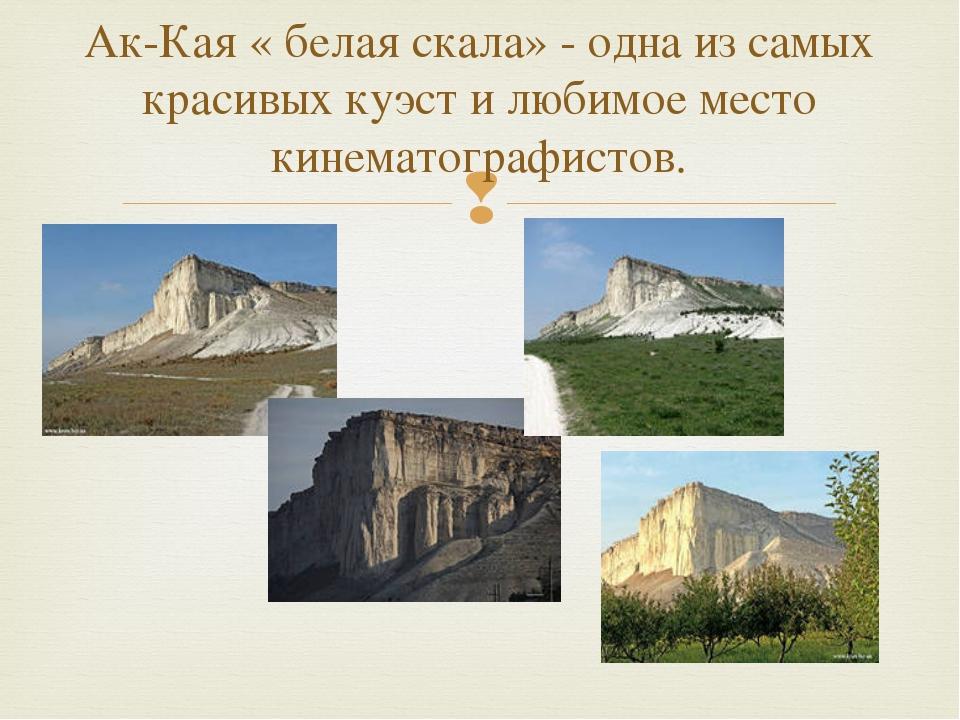 Ак-Кая « белая скала» - одна из самых красивых куэст и любимое место кинемато...