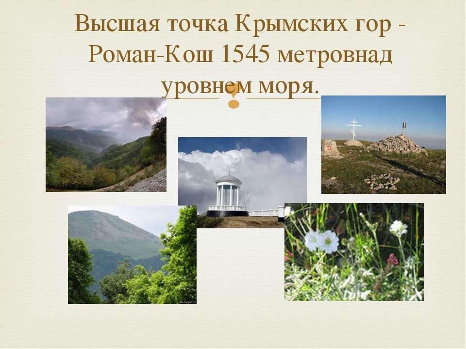 Высшая точка Крымских гор - Роман-Кош 1545 метровнад уровнем моря. 
