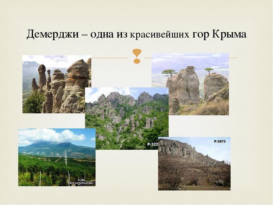 Демерджи – одна из красивейших гор Крыма 