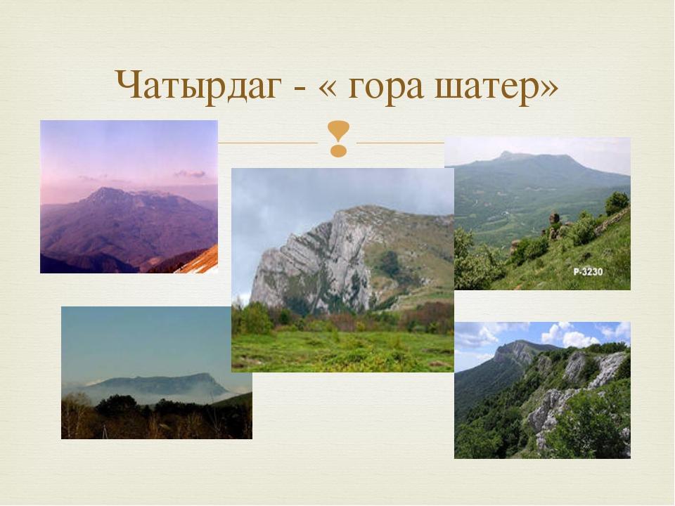 Чатырдаг - « гора шатер» 