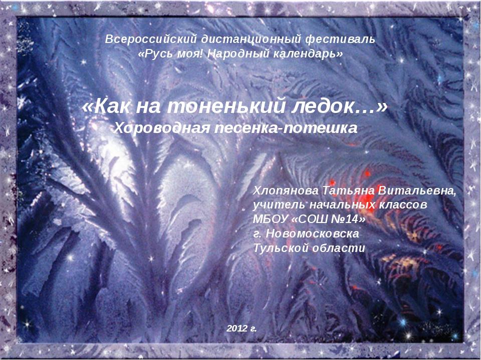 Всероссийский дистанционный фестиваль «Русь моя! Народный календарь» «Как на...