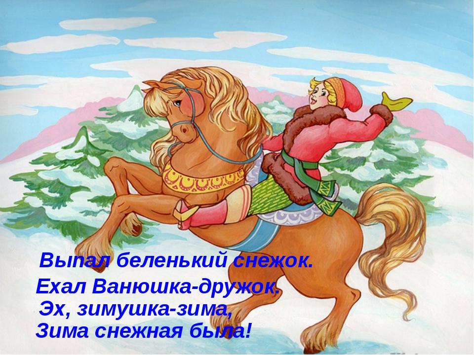 Выпал беленький снежок. Ехал Ванюшка-дружок. Эх, зимушка-зима, Зима снежная б...