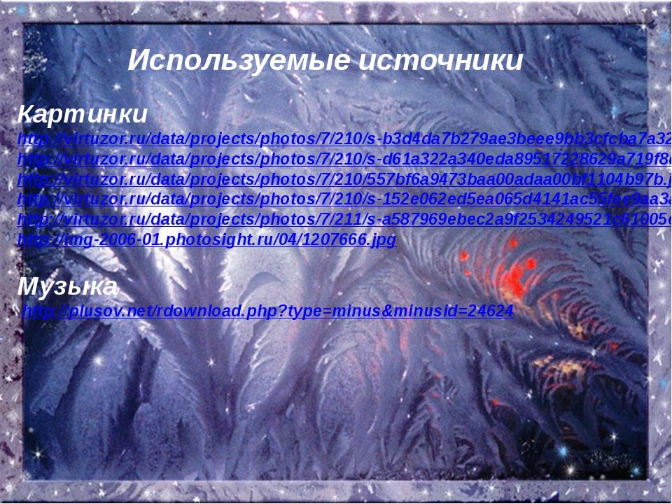 Используемые источники Картинки http://virtuzor.ru/data/projects/photos/7/210...