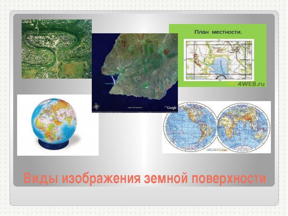 Виды изображения земной поверхности