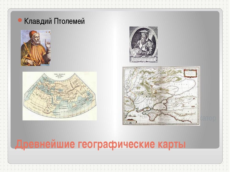 Древнейшие географические карты Клавдий Птолемей Герард Меркатор