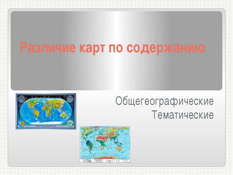 Различие карт по содержанию Общегеографические Тематические