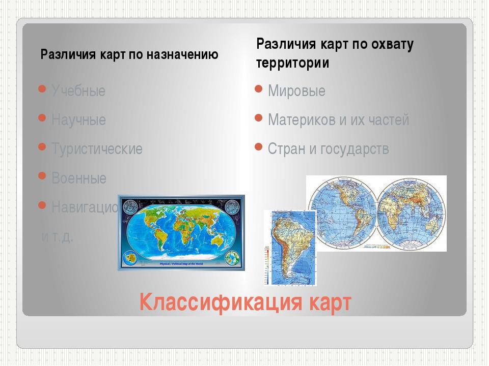 Классификация карт Различия карт по назначению Различия карт по охвату террит...
