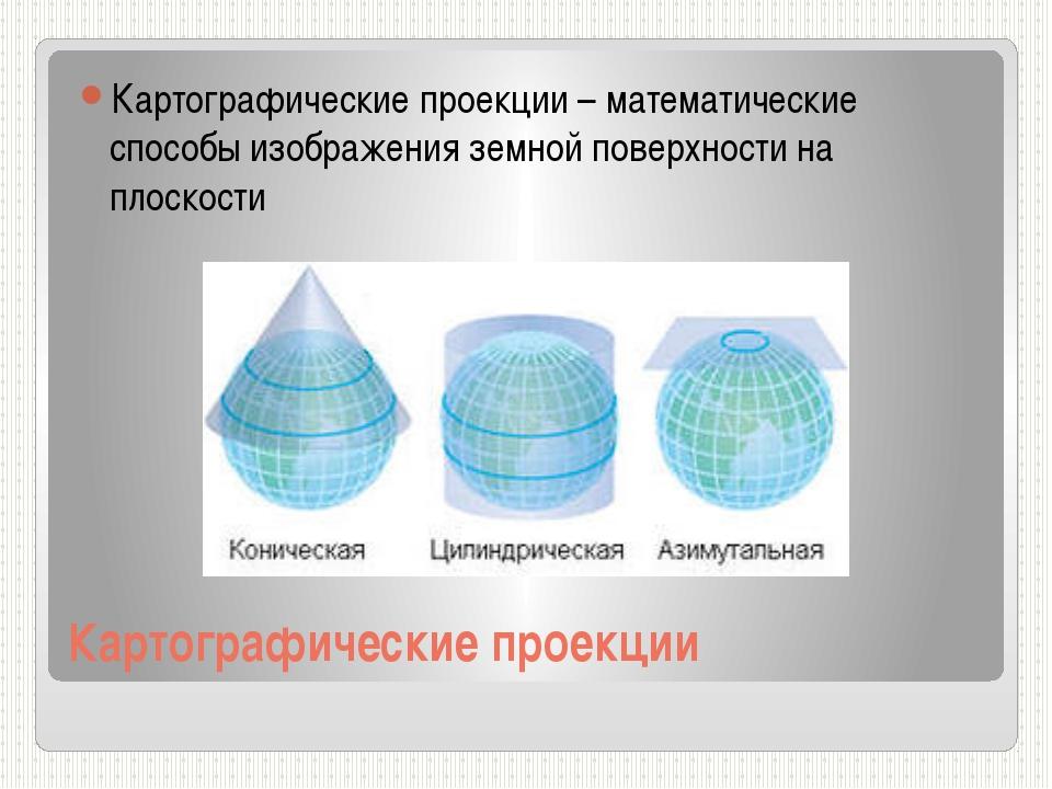 Картографические проекции Картографические проекции – математические способы...