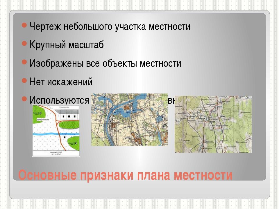 Основные признаки плана местности Чертеж небольшого участка местности Крупный...