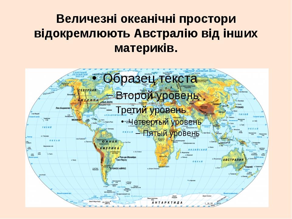 Величезні океанічні простори відокремлюють Австралію від інших материків.
