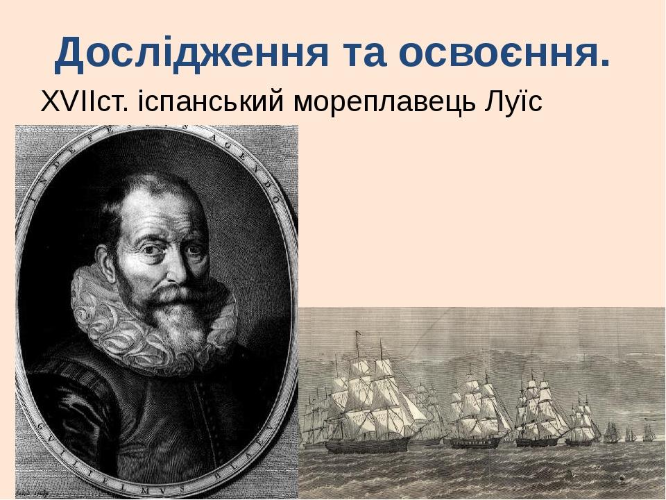 Дослідження та освоєння. ХVІІст. іспанський мореплавець Луїс Торрес.