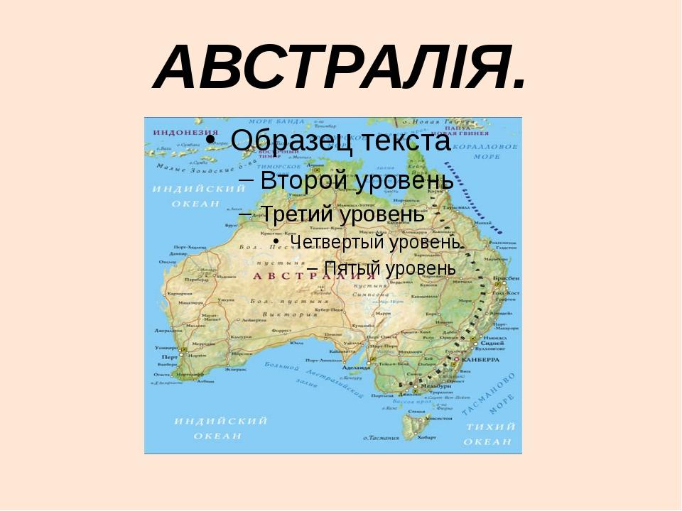 АВСТРАЛІЯ.