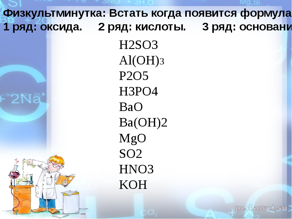 Физкультминутка: Встать когда появится формула: 1 ряд: оксида. 2 ряд: кислоты...