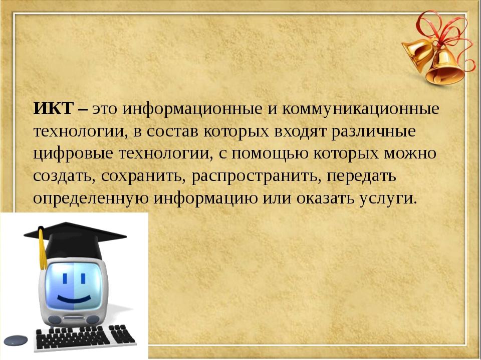 ИКТ – это информационные и коммуникационные технологии, в состав которых вход...