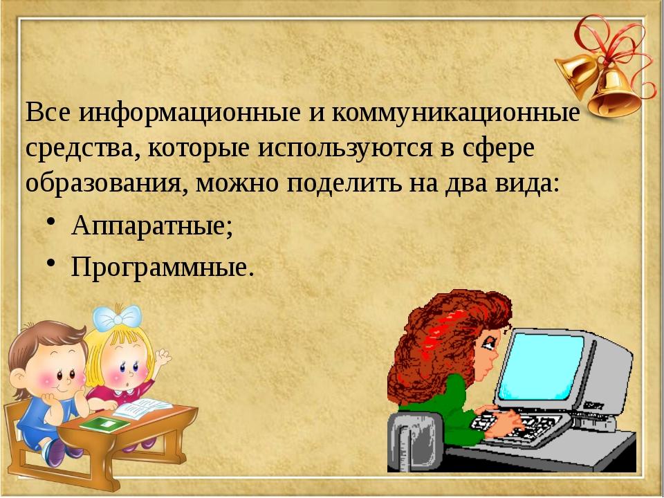 Все информационные и коммуникационные средства, которые используются в сфере...