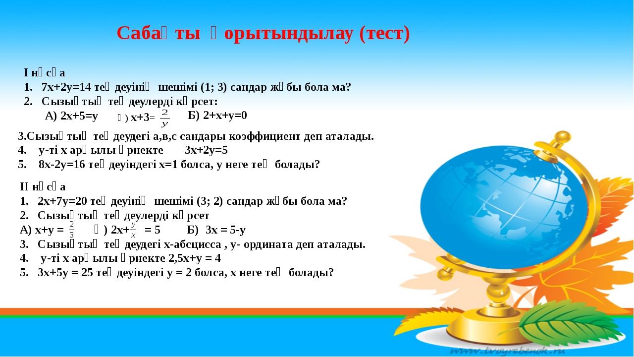 Сабақты қорытындылау (тест) І нұсқа 1. 7х+2у=14 теңдеуінің шешімі (1; 3) санд...