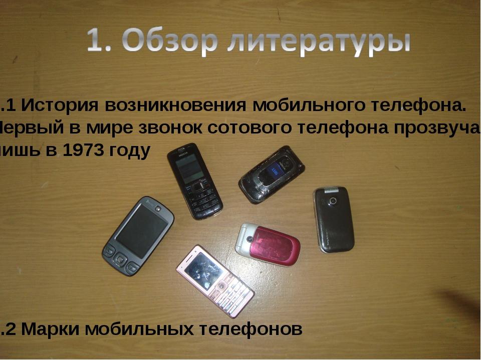 1.1 История возникновения мобильного телефона. Первый в мире звонок сотового...