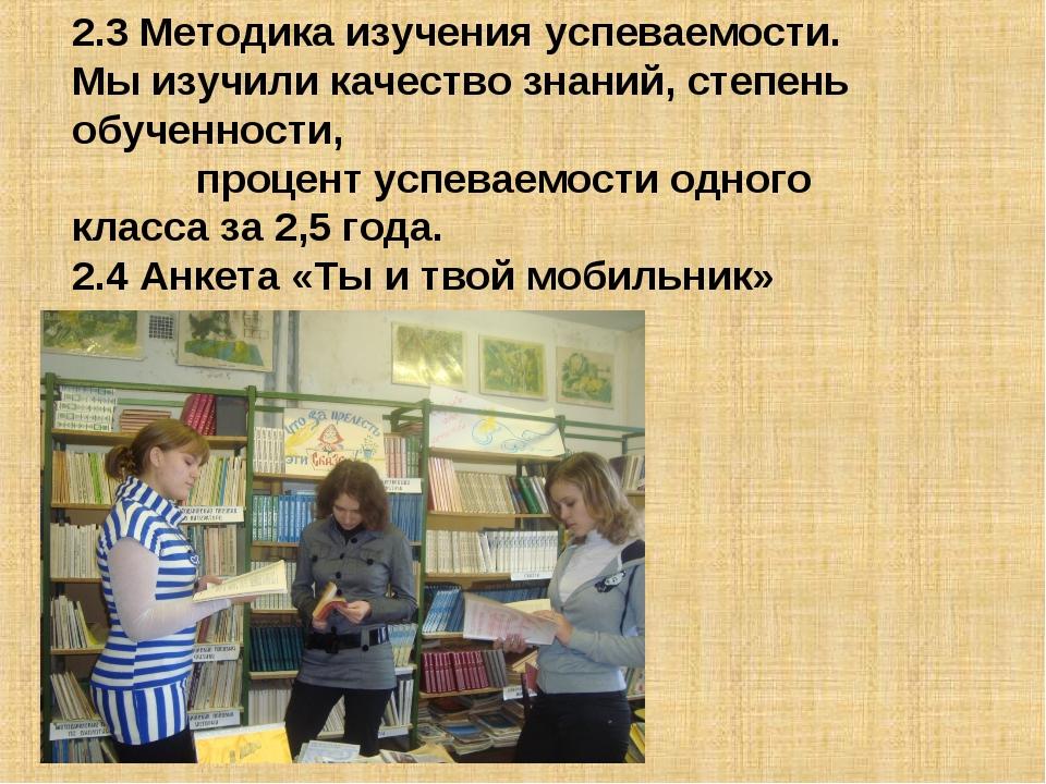 2.3 Методика изучения успеваемости. Мы изучили качество знаний, степень обуче...