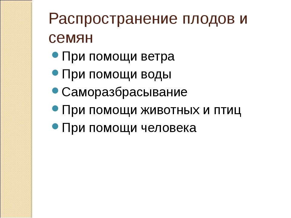 Распространение плодов и семян При помощи ветра При помощи воды Саморазбрасыв...