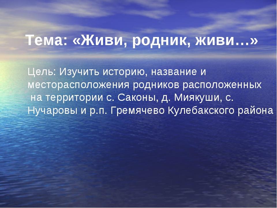 Тема: «Живи, родник, живи…» Цель: Изучить историю, название и месторасположен...