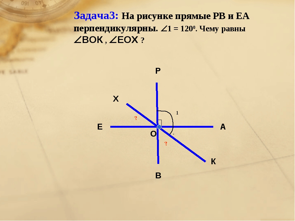 Задача3: На рисунке прямые РВ и ЕА перпендикулярны. 1 = 1200. Чему равны ВО...