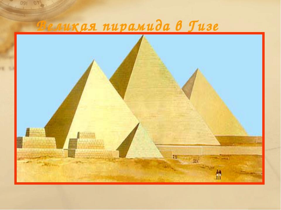 Великая пирамида в Гизе Великая пирамида была построена как гробница Хуфу или...