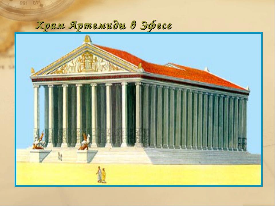 Храм Артемиды в Эфесе Храм был построен в 560 году до н. э. последним царём Л...