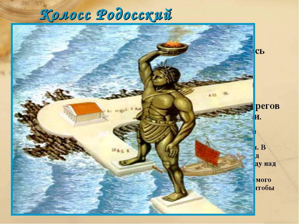 Колосс Родосский Колоссом называлась гигантская статуя, которая стояла в порт...