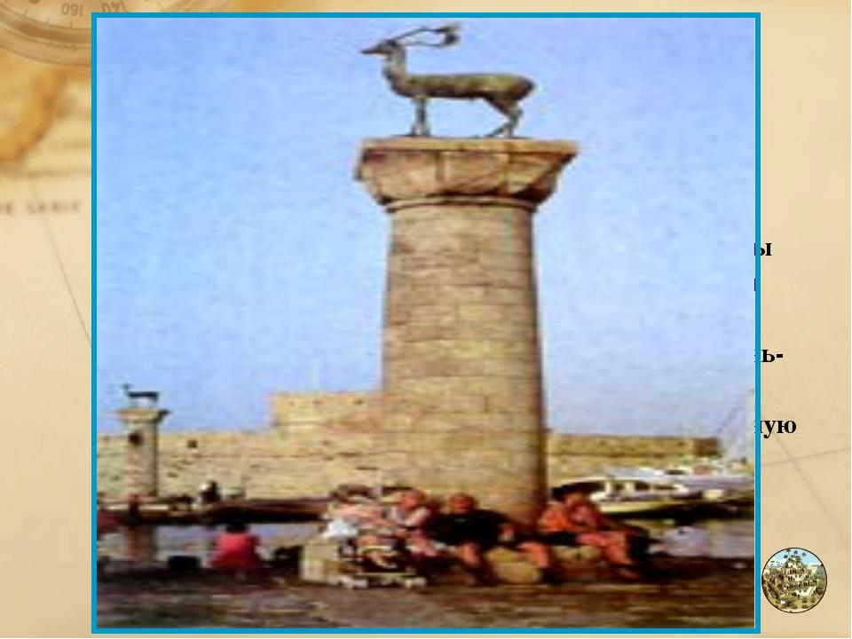 Сегодня по обе стороны устья родосской бухты стоят на колоннах бронзовые оле...