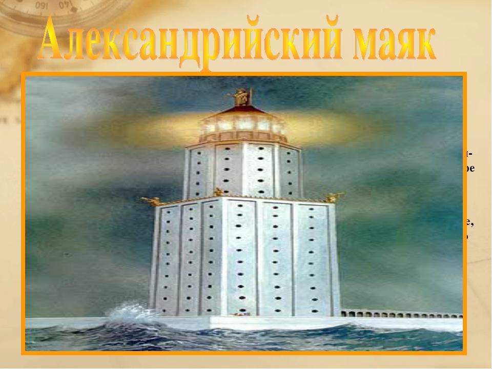 В III веке до н. э. был построен маяк, чтобы корабли могли благополучно минов...