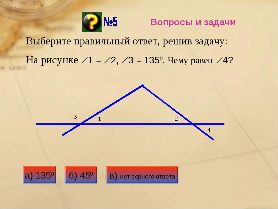 Вопросы и задачи Выберите правильный ответ, решив задачу: На рисунке 1 = 2,...