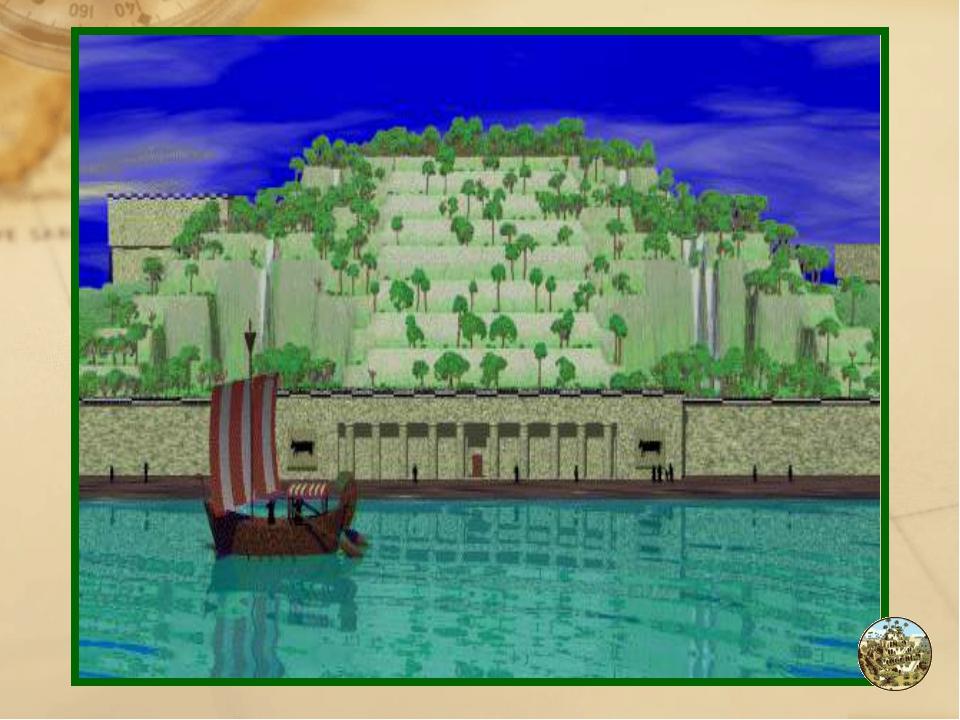 Висячие сады были одной из самых знаменитых диковинок древнего города Вавило...