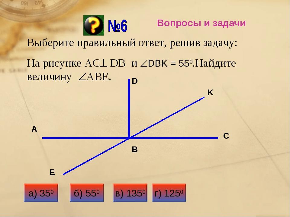 Вопросы и задачи Выберите правильный ответ, решив задачу: На рисунке АС DB и...