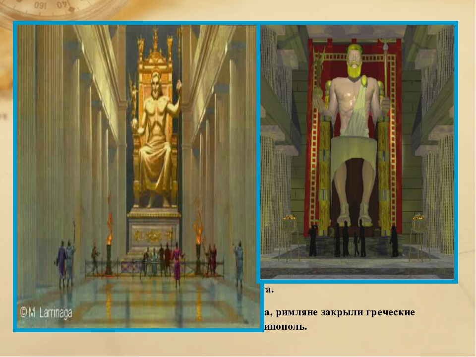 После своего завершения в 435 году до н.э. статуя на протяжении 800 лет оста...