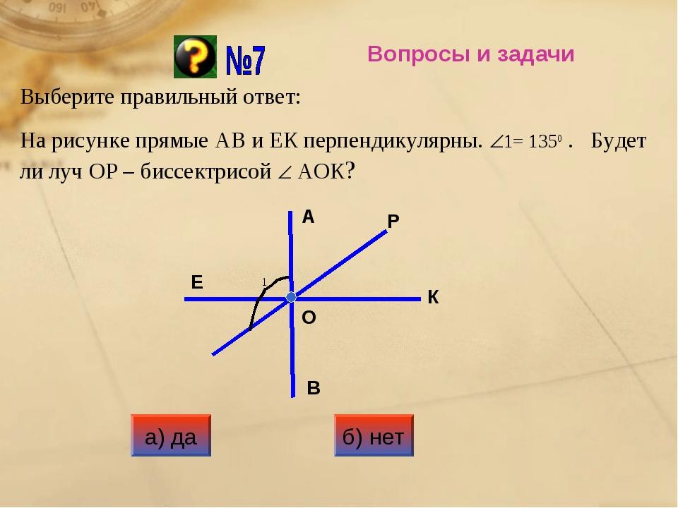 Вопросы и задачи Выберите правильный ответ: На рисунке прямые АВ и ЕК перпенд...