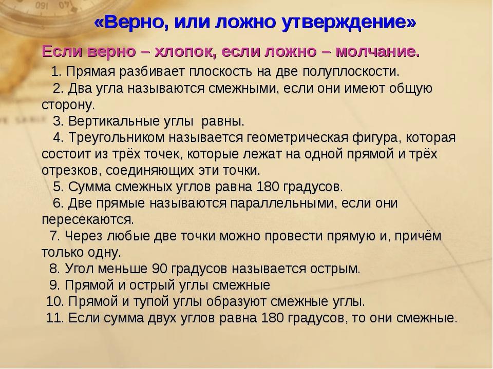 «Верно, или ложно утверждение» Если верно – хлопок, если ложно – молчание. 1...