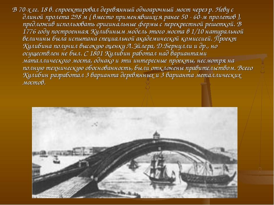 В 70-х гг. 18 в. спроектировал деревянный одноарочный мост через р. Неву с дл...