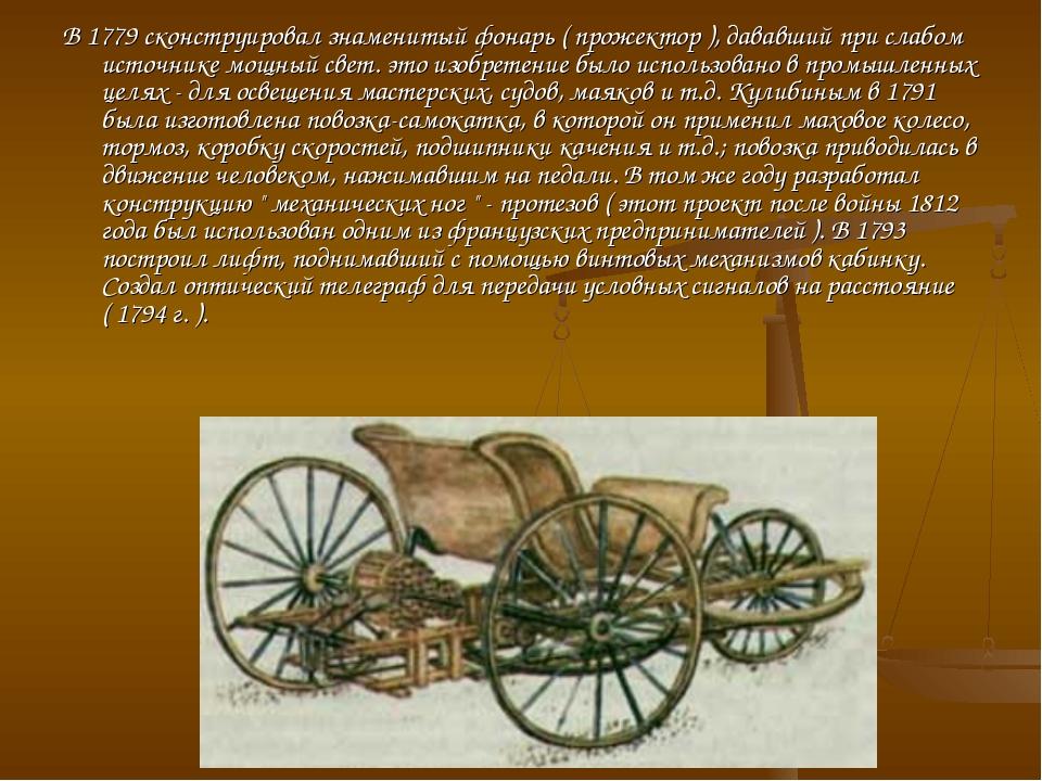 В 1779 сконструировал знаменитый фонарь ( прожектор ), дававший при слабом ис...