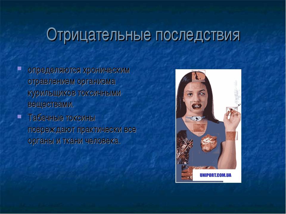 Отрицательные последствия определяются хроническим отравлением организма кури...