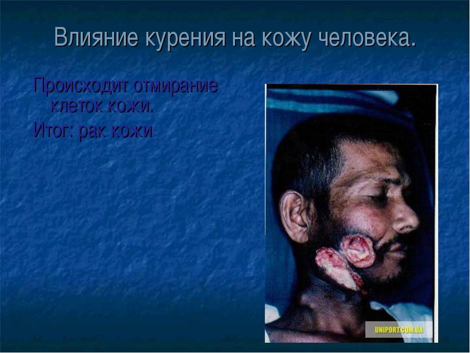 Влияние курения на кожу человека. Происходит отмирание клеток кожи. Итог: рак...