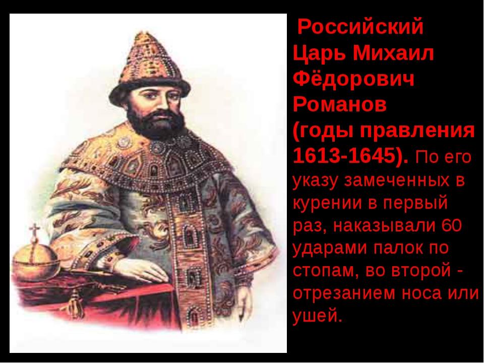 Российский Царь Михаил Фёдорович Романов (годы правления 1613-1645). По его...