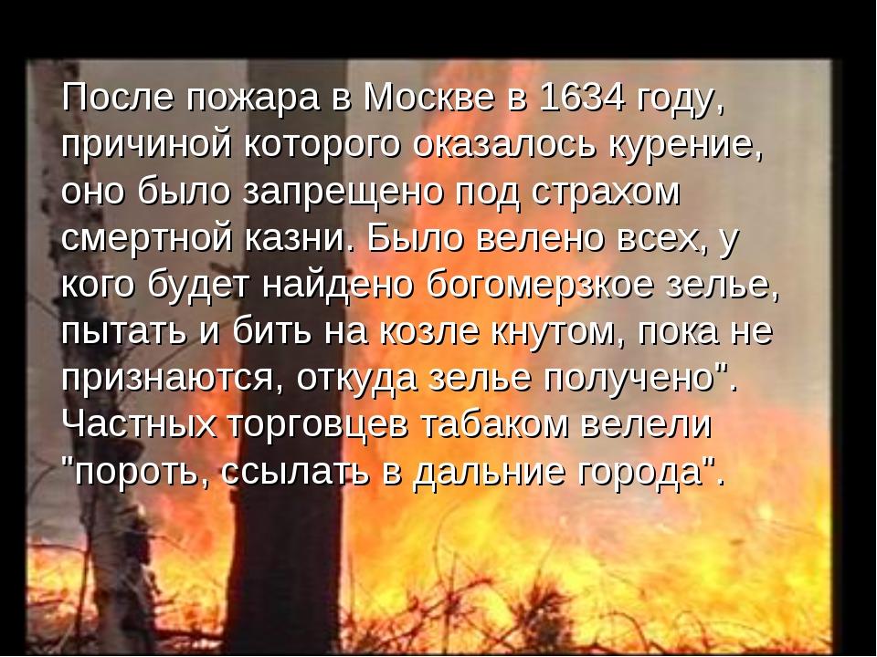 После пожара в Москве в 1634 году, причиной которого оказалось курение, оно б...