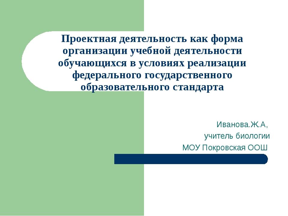 Проектная деятельность как форма организации учебной деятельности обучающихся...