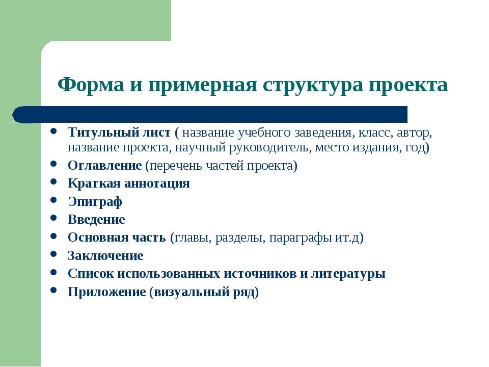 Форма и примерная структура проекта Титульный лист ( название учебного заведе...