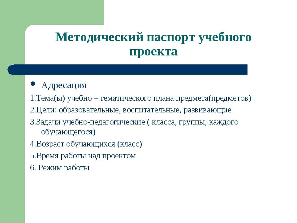 Методический паспорт учебного проекта Адресация 1.Тема(ы) учебно – тематическ...
