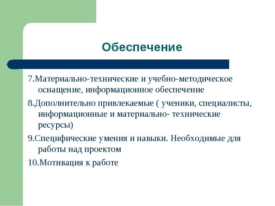Обеспечение 7.Материально-технические и учебно-методическое оснащение, информ...