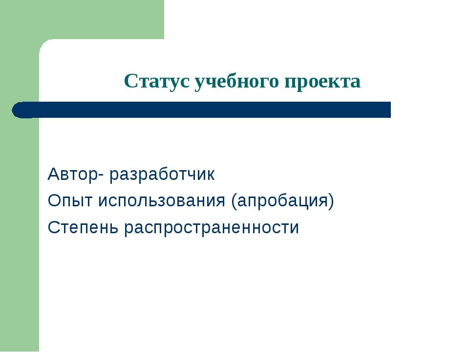 Статус учебного проекта Автор- разработчик Опыт использования (апробация) Сте...